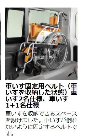 福祉車両4